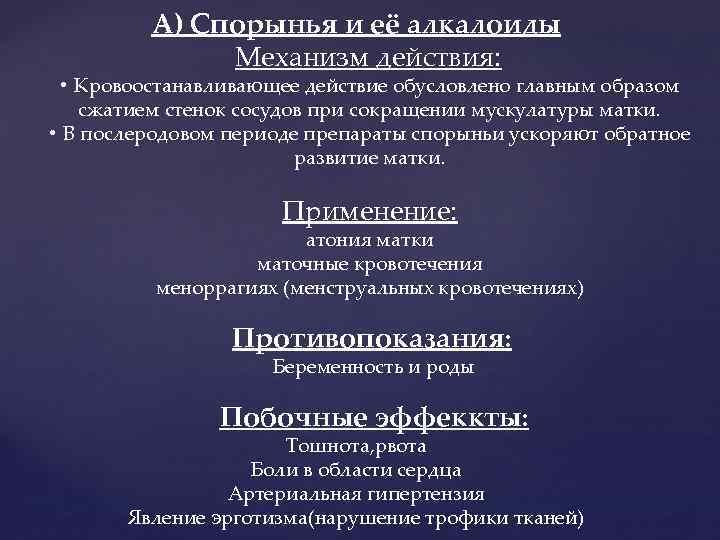 А) Спорынья и её алкалоиды Механизм действия: • Кровоостанавливающее действие обусловлено главным образом сжатием