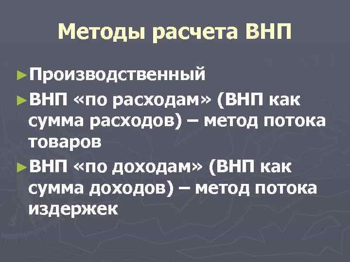 Методы расчета ВНП ►Производственный ►ВНП «по расходам» (ВНП как сумма расходов) – метод потока