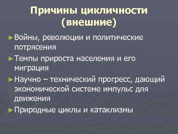 Причины цикличности (внешние) ► Войны, революции и политические потрясения ► Темпы прироста населения и