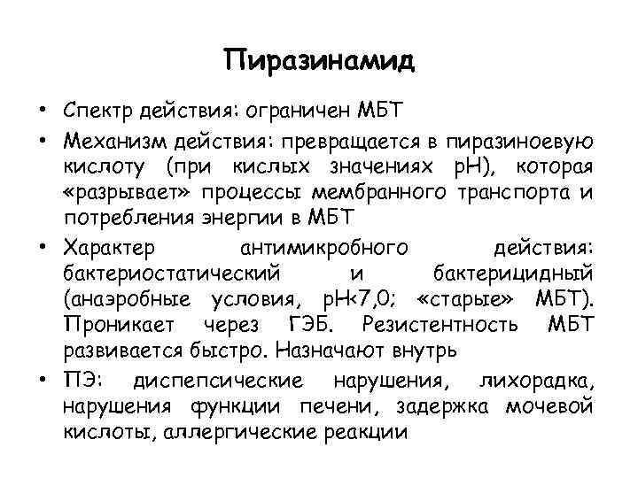 Пиразинамид • Спектр действия: ограничен МБТ • Механизм действия: превращается в пиразиноевую кислоту (при