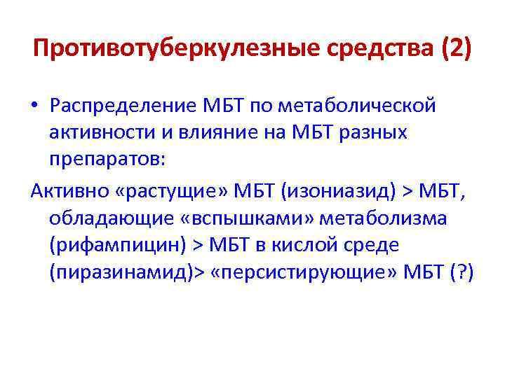 Противотуберкулезные средства (2) • Распределение МБТ по метаболической активности и влияние на МБТ разных