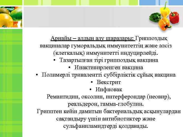 Арнайы – алдын алу шаралары: Гриппоздық вакциналар гуморальдық иммунитеттің және әлсіз (клеткалық) иммунитетті индуцирлейді.