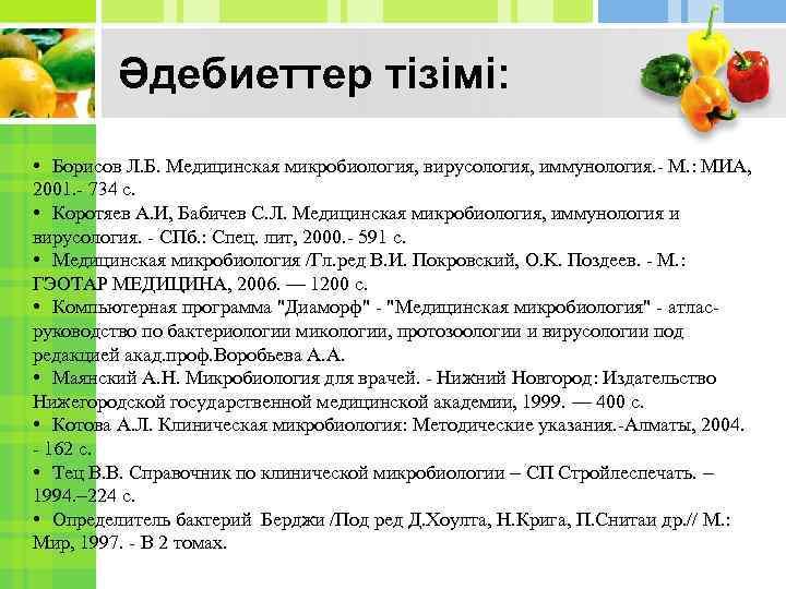 Әдебиеттер тізімі: • Борисов Л. Б. Медицинская микробиология, вирусология, иммунология. - М. : МИА,