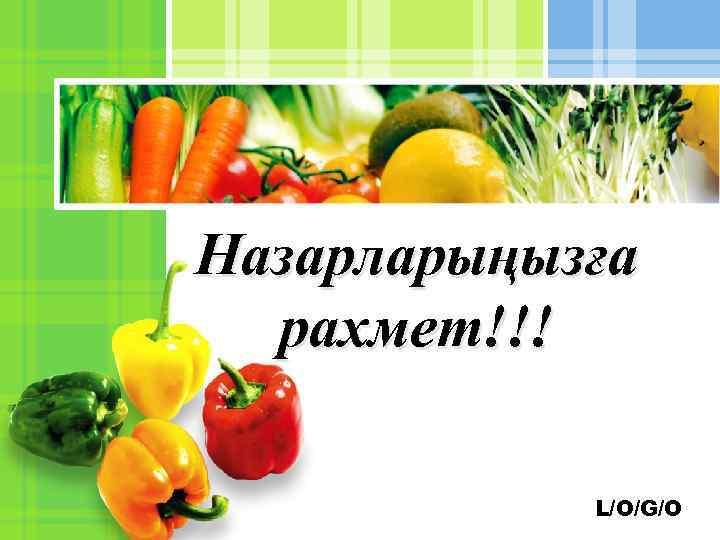 Назарларыңызға рахмет!!! L/O/G/O
