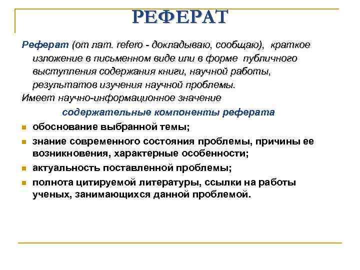 РЕФЕРАТ Реферат (от лат. refero - докладываю, сообщаю), краткое изложение в письменном виде или
