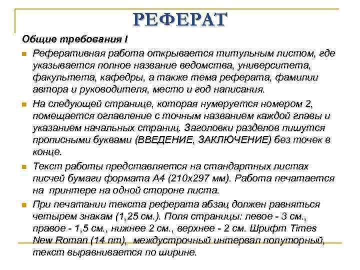 РЕФЕРАТ Общие требования I n Реферативная работа открывается титульным листом, где указывается полное название