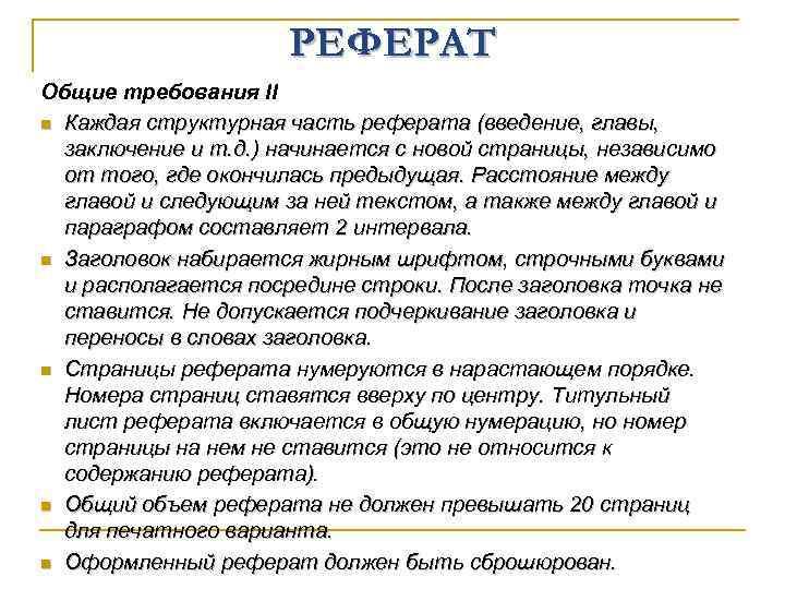 РЕФЕРАТ Общие требования II n Каждая структурная часть реферата (введение, главы, заключение и т.