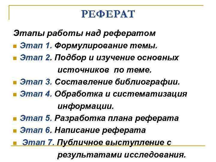 РЕФЕРАТ Этапы работы над рефератом n Этап 1. Формулирование темы. n Этап 2. Подбор
