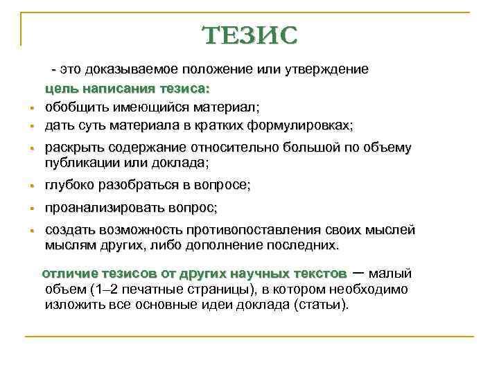 ТЕЗИС § § - это доказываемое положение или утверждение цель написания тезиса: обобщить имеющийся