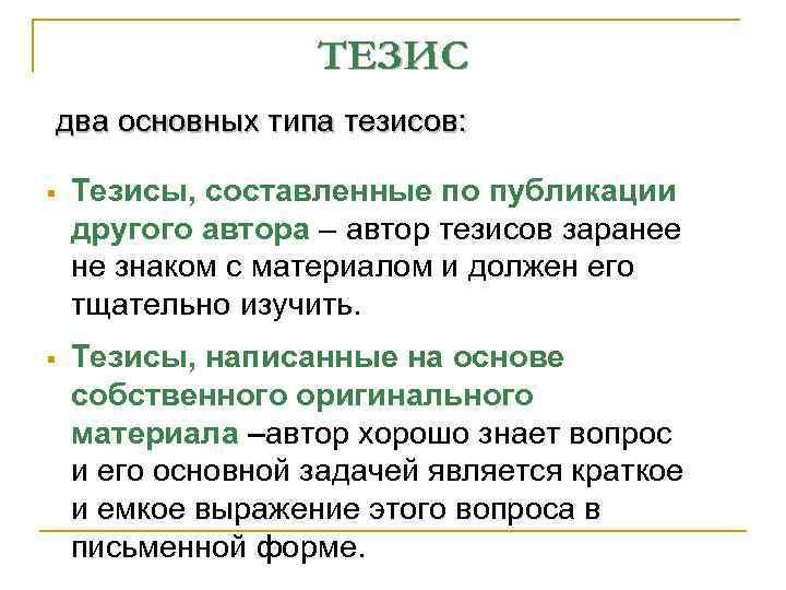 ТЕЗИС два основных типа тезисов: § Тезисы, составленные по публикации другого автора – автор