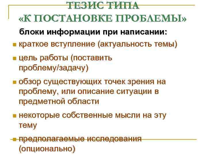 ТЕЗИС ТИПА «К ПОСТАНОВКЕ ПРОБЛЕМЫ» блоки информации при написании: n краткое вступление (актуальность темы)