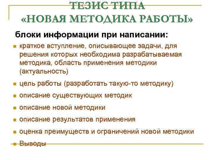 ТЕЗИС ТИПА «НОВАЯ МЕТОДИКА РАБОТЫ» блоки информации при написании: n краткое вступление, описывающее задачи,