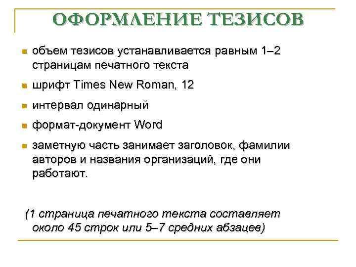 ОФОРМЛЕНИЕ ТЕЗИСОВ n объем тезисов устанавливается равным 1– 2 страницам печатного текста n шрифт