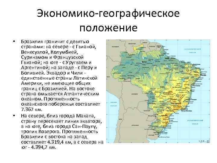 Экономико-географическое положение • • Бразилия граничит с девятью странами: на севере - с Гвианой,