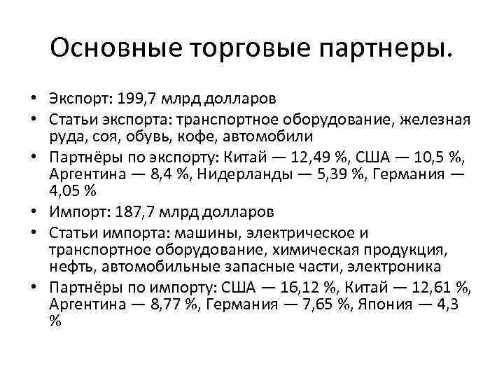 Основные торговые партнеры. • Экспорт: 199, 7 млрд долларов • Статьи экспорта: транспортное оборудование,