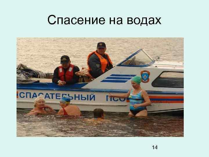 Спасение на водах 14