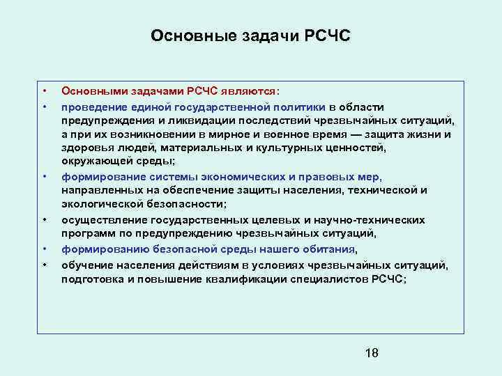Основные задачи РСЧС • • • Основными задачами РСЧС являются: проведение единой государственной политики
