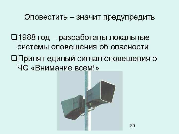 Оповестить – значит предупредить 1988 год – разработаны локальные системы оповещения об опасности Принят