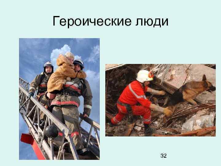 Героические люди 32