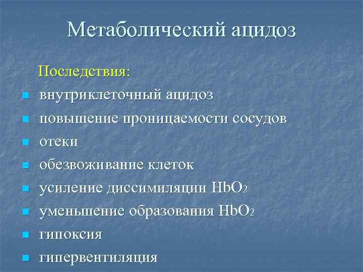 Метаболический ацидоз n n n n Последствия: внутриклеточный ацидоз повышение проницаемости сосудов отеки обезвоживание
