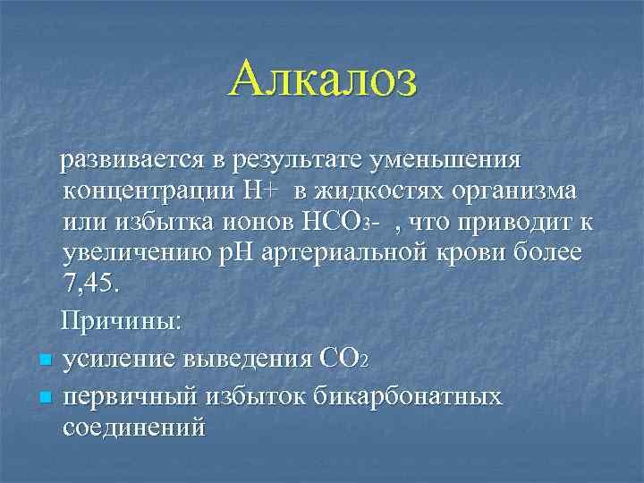 Алкалоз развивается в результате уменьшения концентрации Н+ в жидкостях организма или избытка ионов НСО