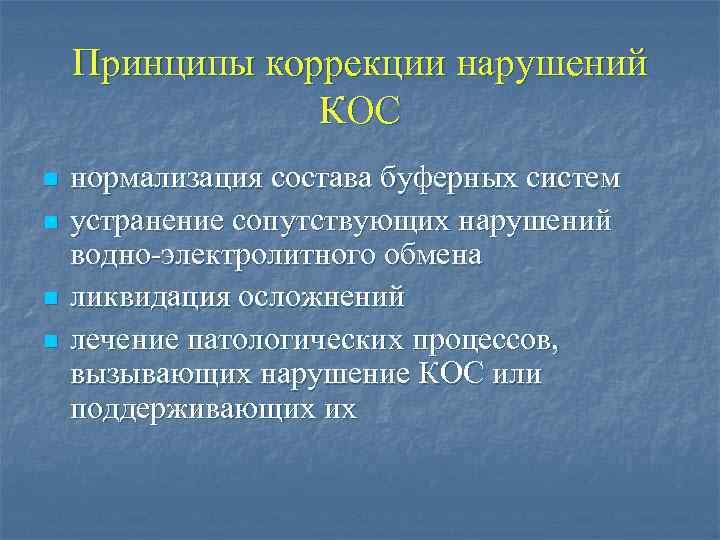 Принципы коррекции нарушений КОС n n нормализация состава буферных систем устранение сопутствующих нарушений водно-электролитного