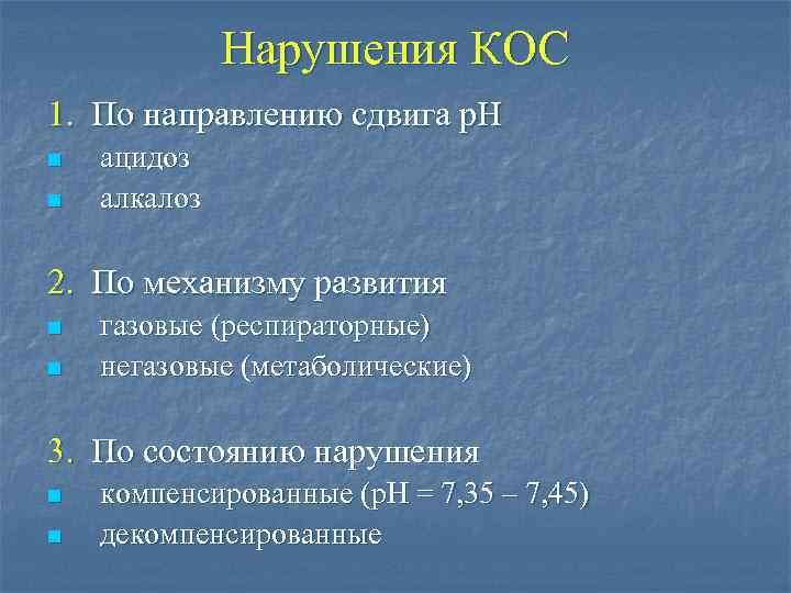 Нарушения КОС 1. По направлению сдвига р. Н n n ацидоз алкалоз 2. По