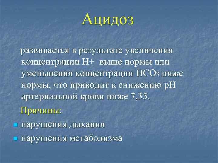 Ацидоз развивается в результате увеличения концентрации Н+ выше нормы или уменьшения концентрации НСО 3