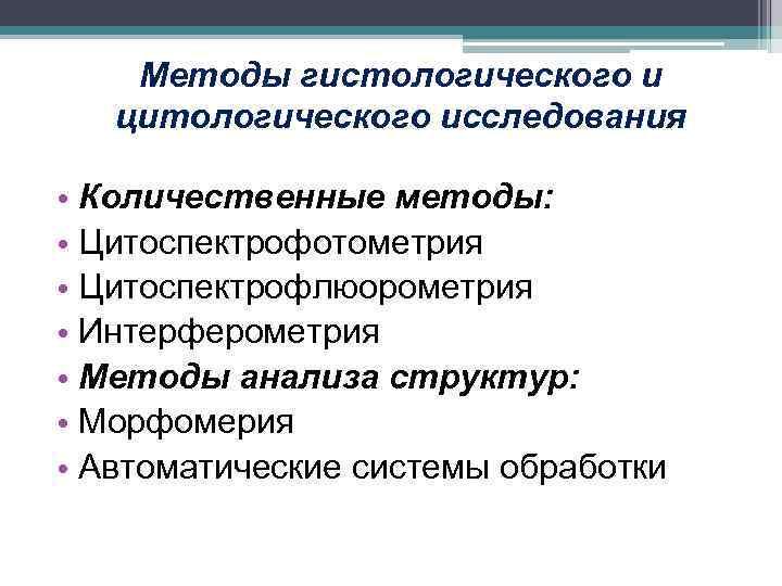 Методы гистологического и цитологического исследования • Количественные методы: • Цитоспектрофотометрия • Цитоспектрофлюорометрия • Интерферометрия