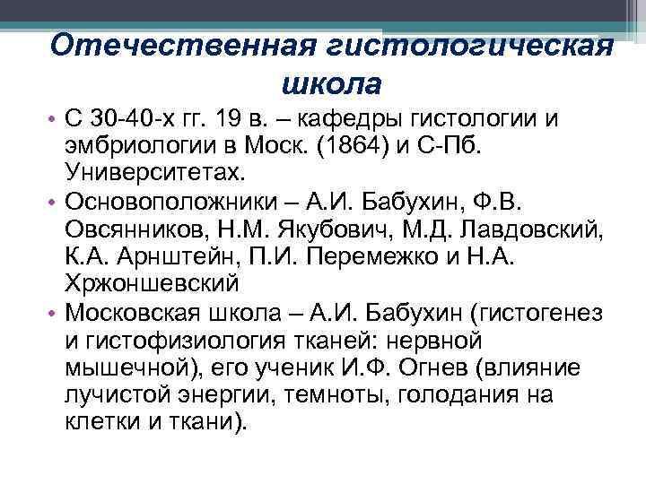Отечественная гистологическая школа • С 30 -40 -х гг. 19 в. – кафедры гистологии