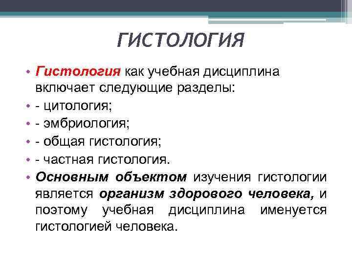 ГИСТОЛОГИЯ • Гистология как учебная дисциплина включает следующие разделы: • - цитология; • -