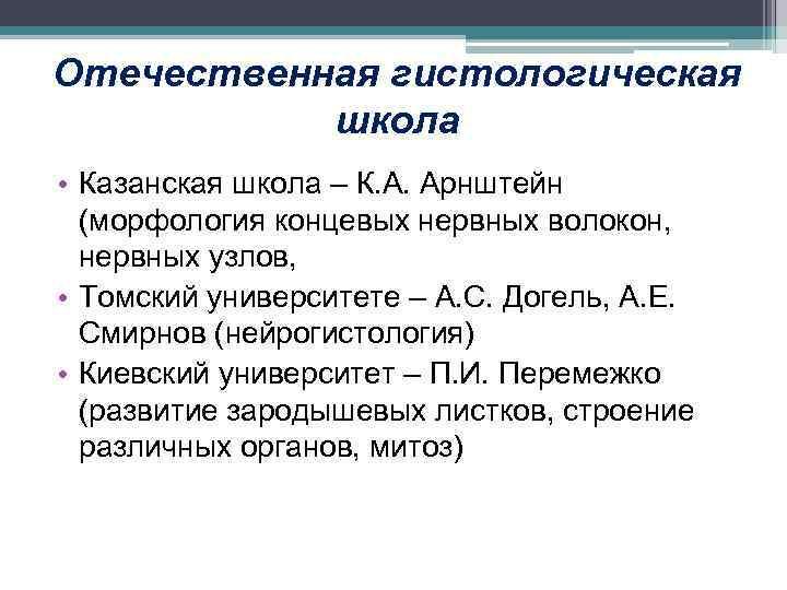 Отечественная гистологическая школа • Казанская школа – К. А. Арнштейн (морфология концевых нервных волокон,