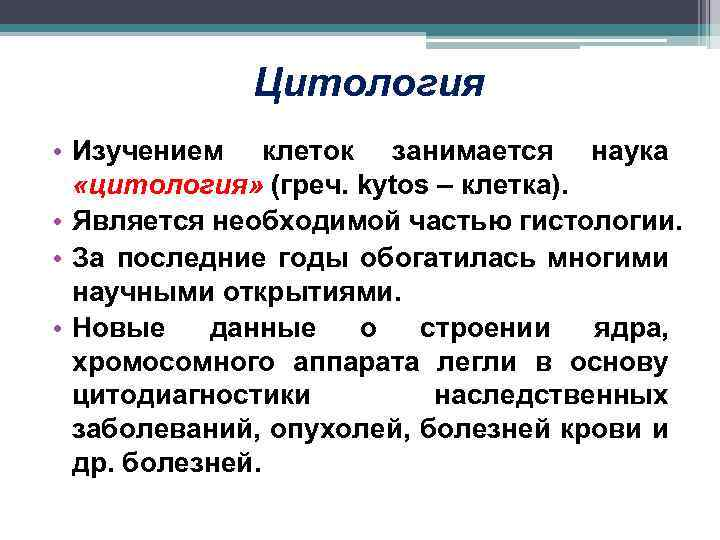 Цитология • Изучением клеток занимается наука «цитология» (греч. kytos – клетка). • Является необходимой