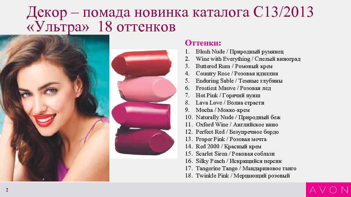 Декор – помада новинка каталога С 13/2013 «Ультра» 18 оттенков Оттенки: 1. 2. 3.