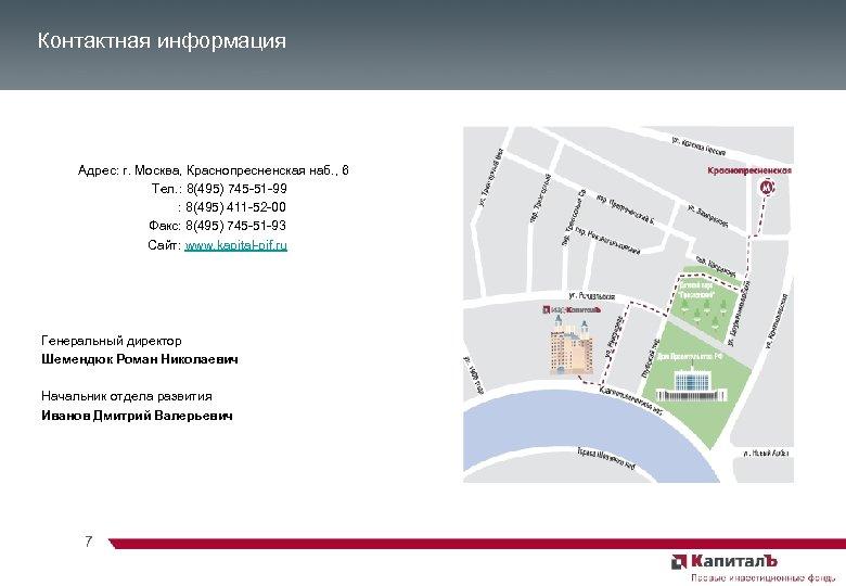 Контактная информация Адрес: г. Москва, Краснопресненская наб. , 6 Тел. : 8(495) 745 -51