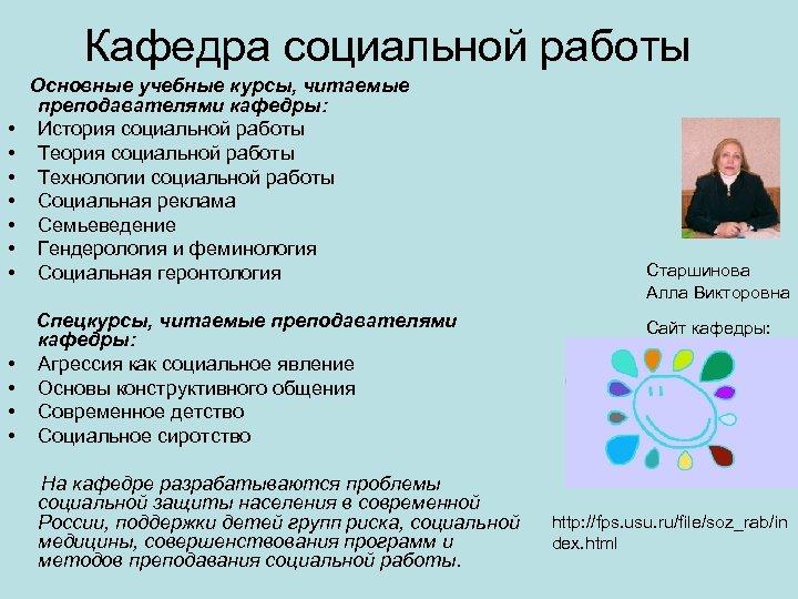 Кафедра социальной работы Основные • • учебные курсы, читаемые преподавателями кафедры: История социальной работы