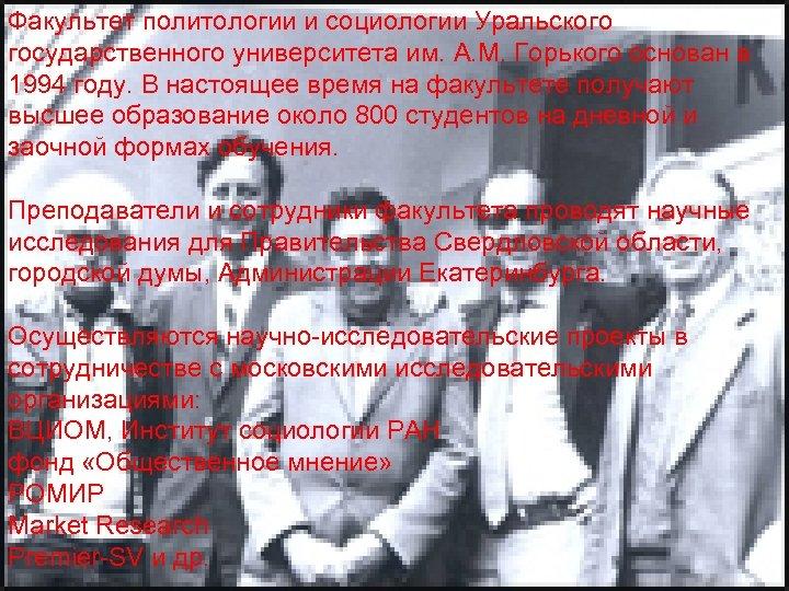 Факультет политологии и социологии Уральского государственного университета им. A. M. Горького основан в 1994