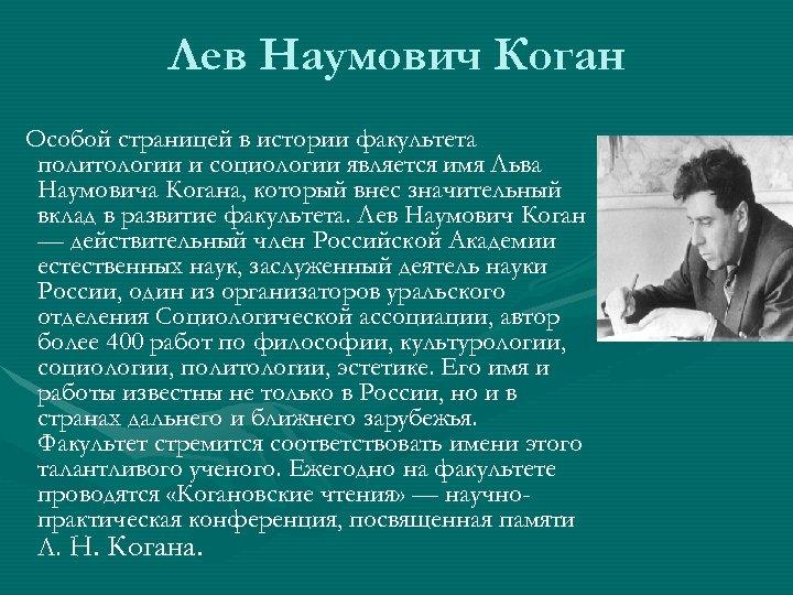 Лев Наумович Коган Особой страницей в истории факультета политологии и социологии является имя Льва