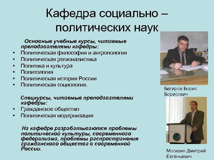Кафедра социально – политических наук Основные учебные курсы, читаемые • • • преподавателями кафедры: