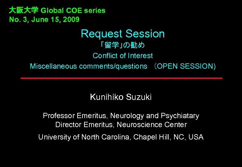 大阪大学 Global COE series No. 3, June 15, 2009 Request Session 「留学」の勧め Conflict of
