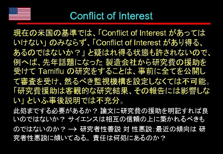 Conflict of Interest 現在の米国の基準では、「Conflict of Interest があっては いけない」 のみならず、「Conflict of Interest があり得る、 あるのではないか?」 と疑はれ得る状態も許されないので、