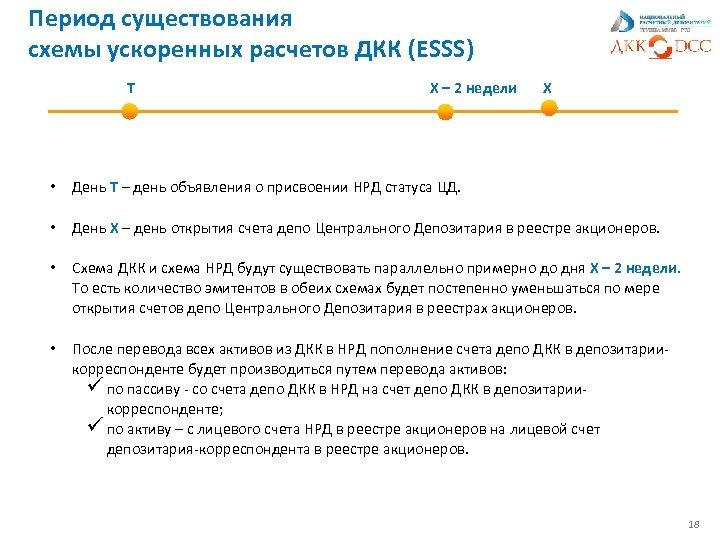 Период существования схемы ускоренных расчетов ДКК (ESSS) Т X – 2 недели X •