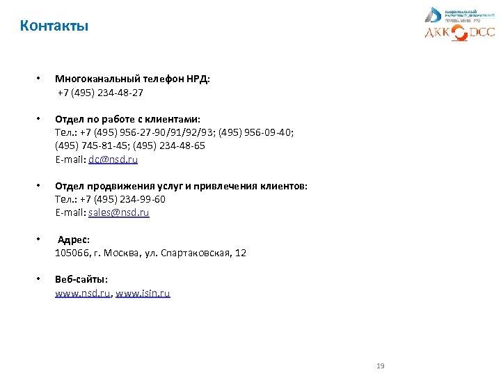 Контакты • Многоканальный телефон НРД: +7 (495) 234 -48 -27 • Отдел по работе
