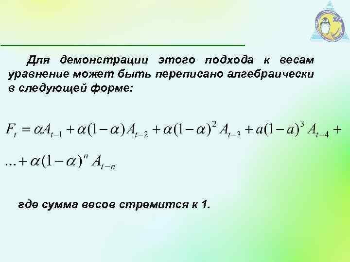 Для демонстрации этого подхода к весам уравнение может быть переписано алгебраически в следующей форме: