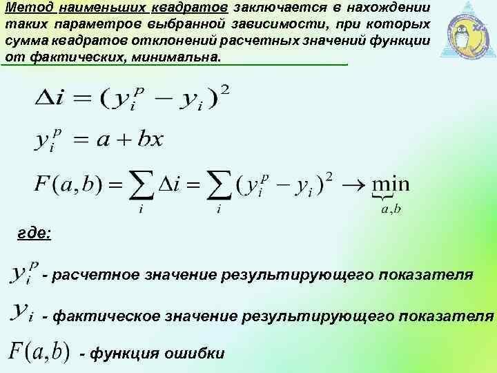 Метод наименьших квадратов заключается в нахождении таких параметров выбранной зависимости, при которых сумма квадратов