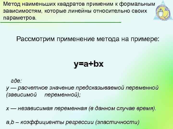 Метод наименьших квадратов применим к формальным зависимостям, которые линейны относительно своих параметров. Рассмотрим применение