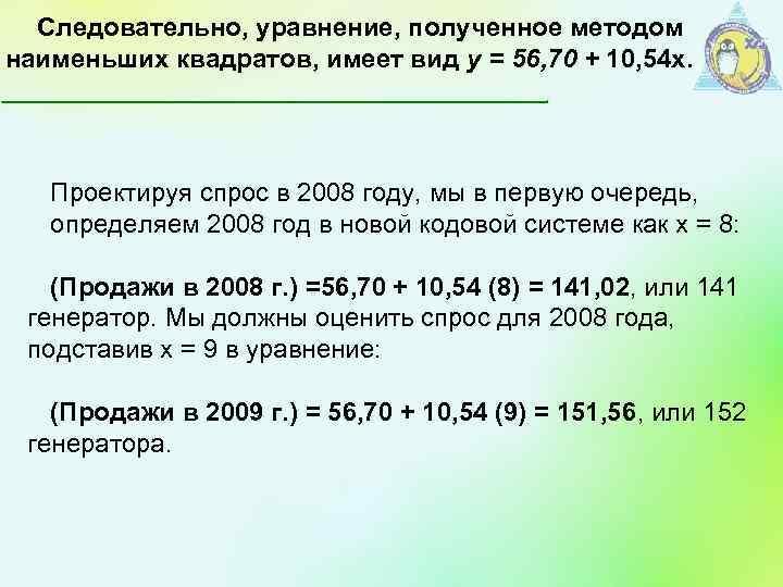 Следовательно, уравнение, полученное методом наименьших квадратов, имеет вид у = 56, 70 + 10,
