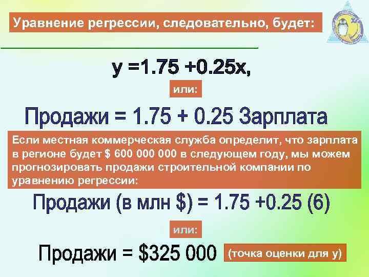 Уравнение регрессии, следовательно, будет: или: Если местная коммерческая служба определит, что зарплата в регионе