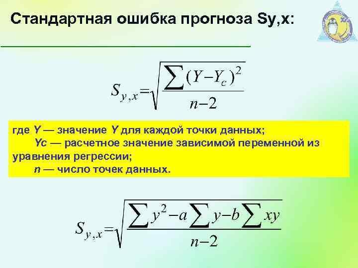 Стандартная ошибка прогноза Sy, x: где Y — значение Y для каждой точки данных;