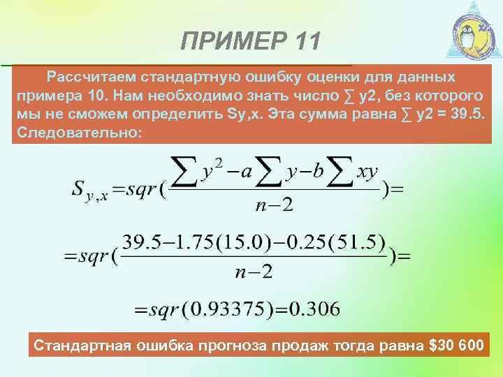 ПРИМЕР 11 Рассчитаем стандартную ошибку оценки для данных примера 10. Нам необходимо знать число